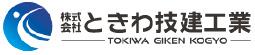 株式会社ときわ技建工業