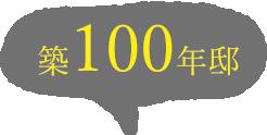 築100年邸