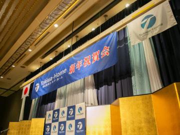 2019年トキワ・ホーム業者会新年祝賀会