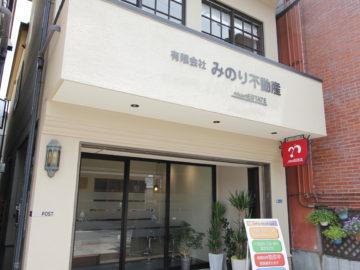 不動産事務所