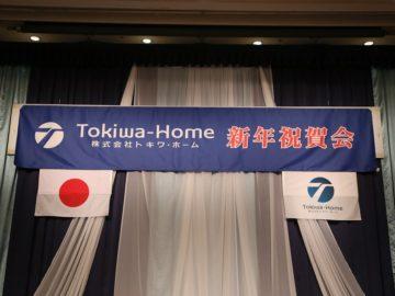 2020年トキワ・ホーム業者会新年祝賀会