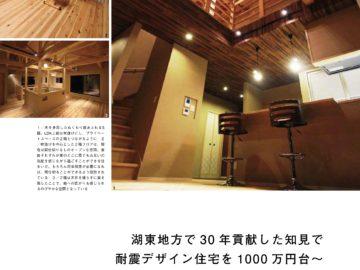 suumo 注文住宅 京都・滋賀で建てる 2020 秋冬号